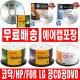 LG전자 / 코닥 HP FOR LG 공CD-R 공DVD-R RW 5P 10P 50P 모음전