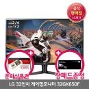 32GK650F 32인치 게이밍모니터 상품권+장패드증정