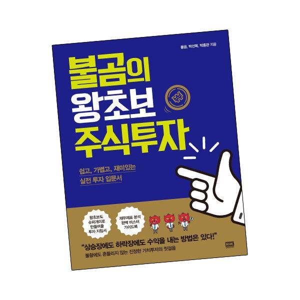 불곰의 왕초보 주식투자 / 재테크 책 RHK