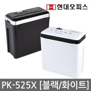 개인용 가정용 소형 문서세단기 PK-525X