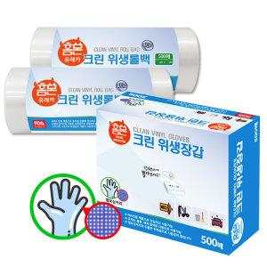 홈몬 크린 위생장갑 500매/위생백1000매 지퍼백 롤백