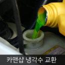 냉각수(부동액) 교환권-퀵크린 패키지(C형)