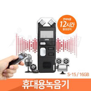 초소형녹음기 S10 층간소음녹음기 S15