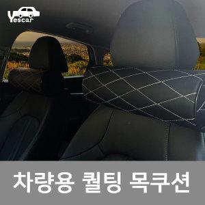 예스카 차량용 퀄팅 메모리폼 목쿠션 목베개