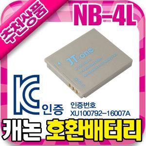 캐논 NB-4L 호환 배터리 IXUS 115HS 117HS 220HS