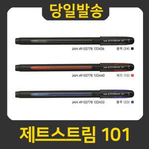 유니 제트스트림 101 볼펜 0.7/1.0mm