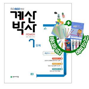 해법 계산박사 POWER 7단계 (2019년용)