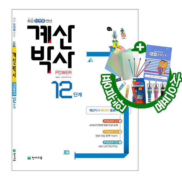 해법 계산박사 POWER 12단계 (2019년용)