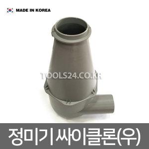 정미기 부품 싸이크론(우)배출구 사이클론 금성/삼성
