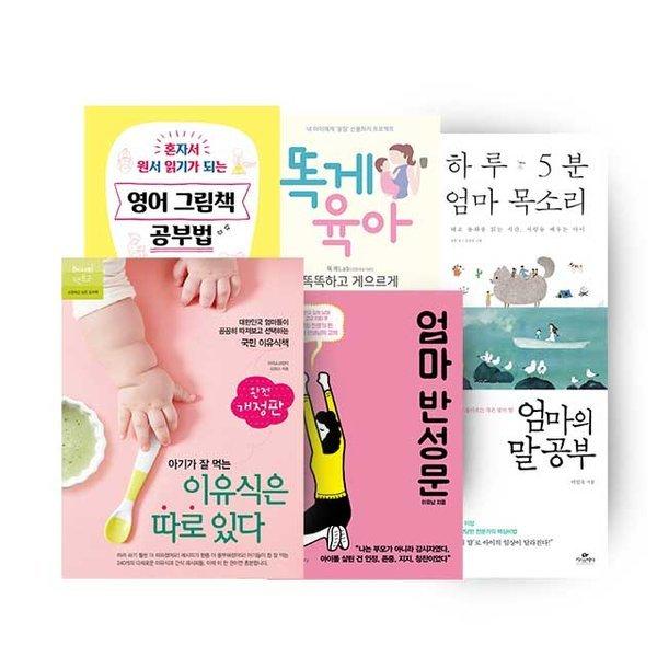 2019년 상반기 결산 가정생활 육아 베스트셀러 TOP 20