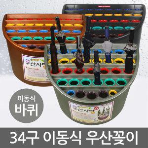 34구 이동식 우산꽂이/우산통/우산정리함/우산보관함