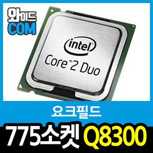 인텔 코어2쿼드 Q8300 (요크필드)
