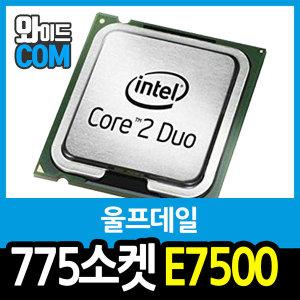 인텔 코어2듀오 E7500 (울프데일)