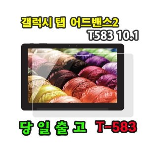 갤럭시탭 어드밴스2 10.1 (A2) SM-T583 액정보호필름