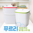 음식물 쓰레기통 냄새차단 푸르리 2L 수거함 밀폐형