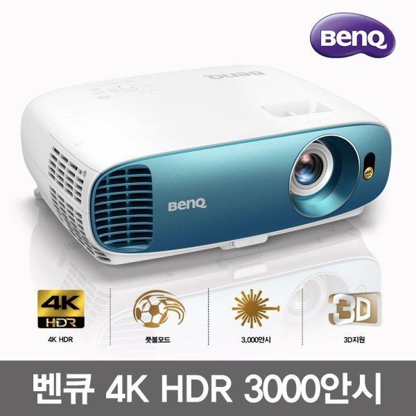 벤큐 TK800 4K UHD 빔프로젝터 / 3000안시