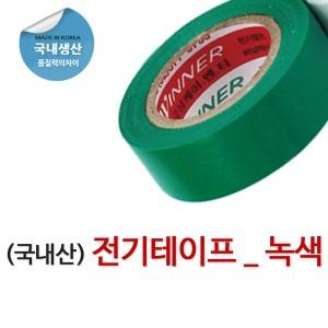 전기테이프 (초록색) 절연테이프 전선 공구 보수 피복