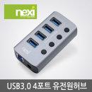 USB 허브 3.0 4포트 유전원 LED NX-U1004P (NX824)