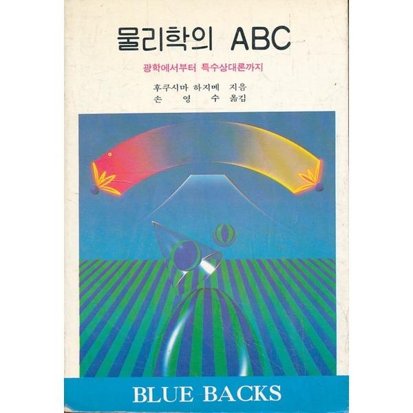 전파과학사 물리학의 ABC(Blue Backs 67)