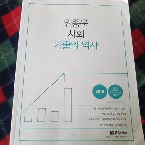 2018 공단기 위종욱 사회 기출의 역사/ST Unitas.2017