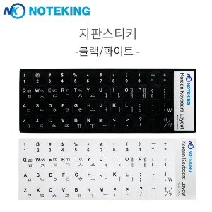 노트북 자판 키보드스킨 PC 한글 스티커 화이트 블랙