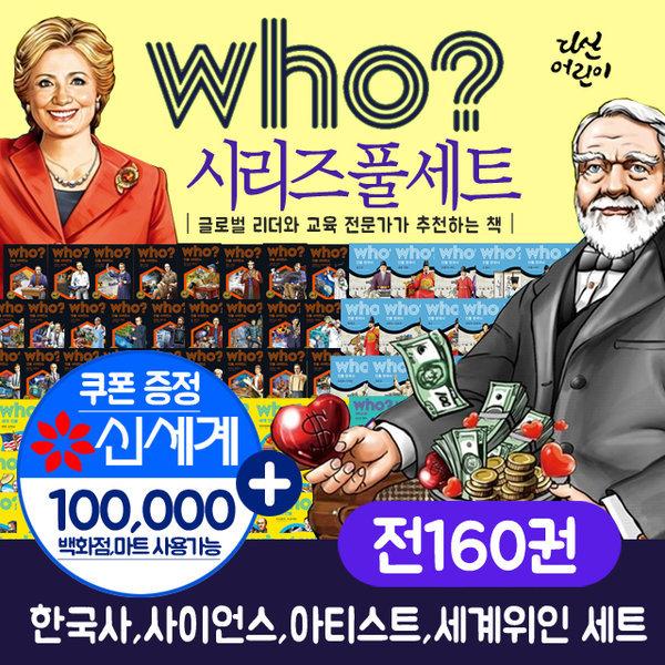 후 시리즈 세트 전160권 who  세계 인물 한국사 사이언스 아티스트 상품권10만원