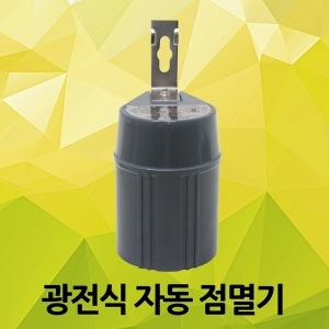 광전식 자동 점멸기 보안등 가로등 썬스위치 빛 센서