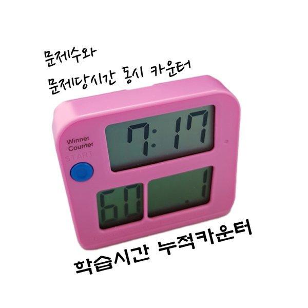 위너카운터(핑크)/누적타이머/공부휴식시간동시체크