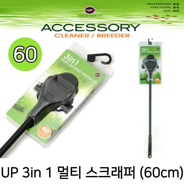 UP 3 in 1 다기능 스크래퍼 (60cm)/멀티/다기능/청소