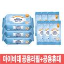 마이비데 공용리필(46매)X3개+휴대(10매)X6개/물티슈