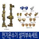 전기온수기 설치부속세트 (주름관 부속)