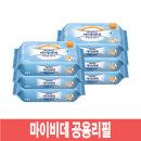 마이비데 공용리필(46매)X6개/물티슈/화장실용/휴대용