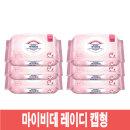 마이비데 레이디캡형(42매)X6개/물티슈/여성용/화장실
