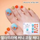 T18 Sunny Coral 페디스티커 젤패디 팁 셀프 발네일