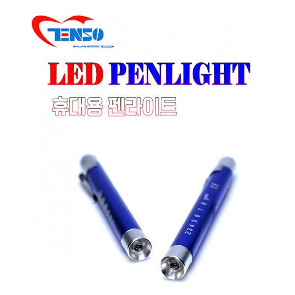 텐소 LED 펜라이트 / Pen Light