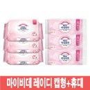 마이비데 레이디캡형3개+휴대(20매)3개/여성용/화장실
