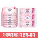 마이비데 레이디캡형6개+휴대(20매)3개/여성용/화장실