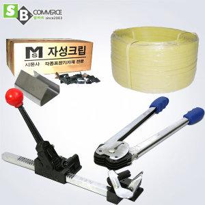 셀바이밴딩풀세트 집게+조임기+끈+클립 4종풀세트 PP
