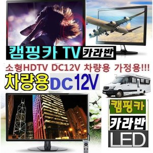 (DC12V)캠핑Z카 소형TV 차량용TV 카라반TV 선명한 TN7