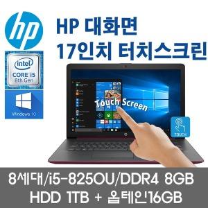 17-BY072CL/i5-8250U/8G/1TB/17인치노트북/터치스크린