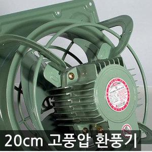 유압식 20cm 고풍압 환풍기 LD-SF082
