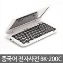 베스타 전자사전 BK-200C 8GB/영한사전/중국어