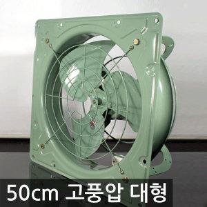 유압식 50cm 고풍압 초대형 환풍기 LD-SF182