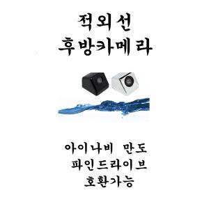 적외선 후방카메라 CCD급 아이나비 파인드라이브 호환