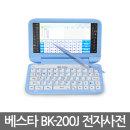 베스타 전자사전 BK-200J 8GB/일본어사전/영한사전