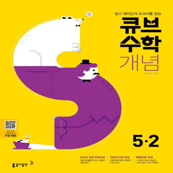 동아 큐브수학 S 개념 Start 초등 5-2 (2019)