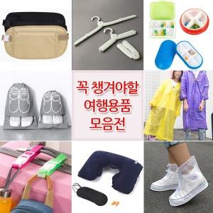 여행용품 모음 복대 휴대용 공병 칫솔 케이스 알약