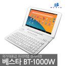 베스타 전자사전 에듀킹 BT-1000W/영한사전/중국어