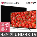43인치 UHD LED TV C43ACS LG정품패널