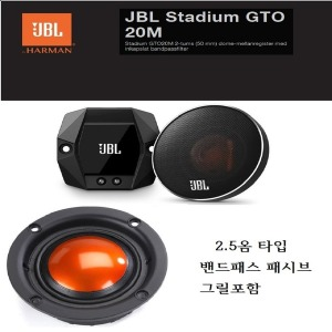 JBL 스타디움 GTO20M 미드레인지 스피커